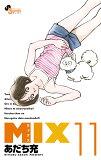 MIX 11 (ゲッサン少年サンデーコミックス) [ あだち 充 ]