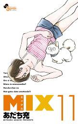 MIX 11 ゲッサン少年サンデーコミックス [ あだち 充 ]