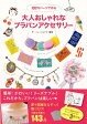 【バーゲン本】100円パーツで作る大人おしゃれなプラバンアクセサリー