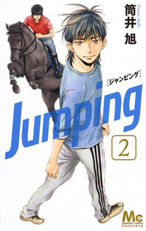 Jumping[ジャンピング]2(マーガレットコミックス)[筒井旭]