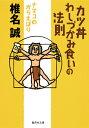 カツ丼わしづかみ食いの法則 ナマコのからえばり (集英社文庫(日本)) [ 椎名 誠 ]