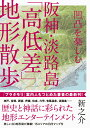 凹凸を楽しむ 阪神・淡路島「高低差」地形散歩 [ 新之介 ]