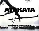 【送料無料】ATOKATA [ 篠山紀信 ]