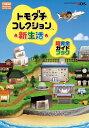 トモダチコレクション新生活超完全ガイドブック [ Nintendo dream編集部 ]