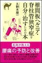 椎間板ヘルニア・脊柱管狭窄症を自分で治すための本 [ 久野木順一 ]