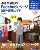 小さな会社のFacebookページ制作・運用ガイド [ 深谷歩 ]