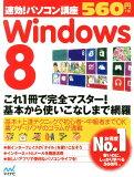 速効!パソコン講座Windows 8 [ マイナビ ]