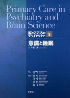 脳とこころのプライマリケア(5)