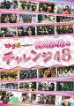 どっキング48 PRESENTS<br>NMB48のチャレンジ48