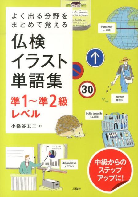 仏検イラスト単語集(準1〜準2級レベル) よく出...の商品画像