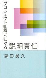 プロジェクト組織における説明責任 [ 藤田晶久 ]