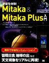 宇宙を体験! Mitaka & Mitaka Plus入門 [ 澤村徹 ]