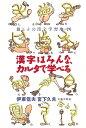 漢字はみんな、カルタで学べる 親と子の漢字学習地図 [ 伊東信夫 ]