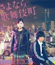 さよなら歌舞伎町 スペシャルエディション 【Blu-ray】 [ 染谷将太 ]