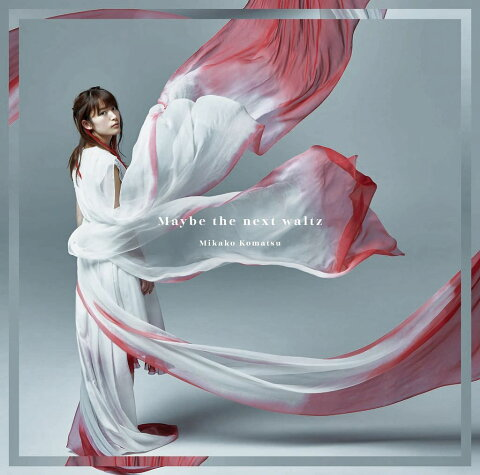 Maybe the next Waltz (初回限定盤 CD+DVD) [ 小松未可子 ]
