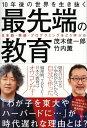 10年後の世界を生き抜く最先端の教育 日本語・英語・プログラミングをどう学ぶか [ 竹内薫 ]