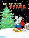 ねむいねむいねずみのクリスマス (わたしのえほん) [ 佐々木マキ ]