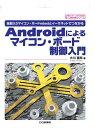 Androidによるマイコン・ボード制御入門 [ 大川善邦 ]