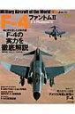 F-4ファントム2 (イカロスmook)
