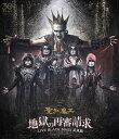 地獄の再審請求 -LIVE BLACK MASS 武道館ー【Blu-ray】 [ 聖飢魔2 ]