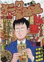 ナニワ金融道(1) 払わん方が悪いんじゃ!編 (SPコミックス ポケットワイド) [ 青木雄二 ]