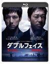 ダブルフェイス ~潜入捜査編・偽装警察編~ 【Blu-ray】 [ 西島秀俊 ]