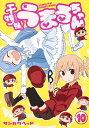 干物妹! うまるちゃん 10 (ヤングジャンプコミックス) ...