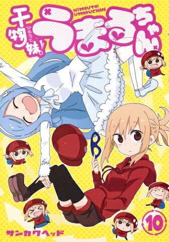 干物妹! うまるちゃん 10 (ヤングジャンプコミックス) [ サンカクヘッド ]
