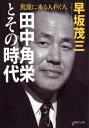 田中角栄とその時代 駕籠に乗る人 担ぐ人 (PHP文庫) 早坂茂三