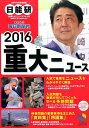 中学受験用 2016重大ニュース [ 日能研教務部 ]