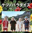 ケツノパラダイス (2CD+DVD) [ ケツメイシ ]