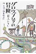 グロウブ号の冒険 附ユートピア諸島航海記 [ 井上ひさし ]
