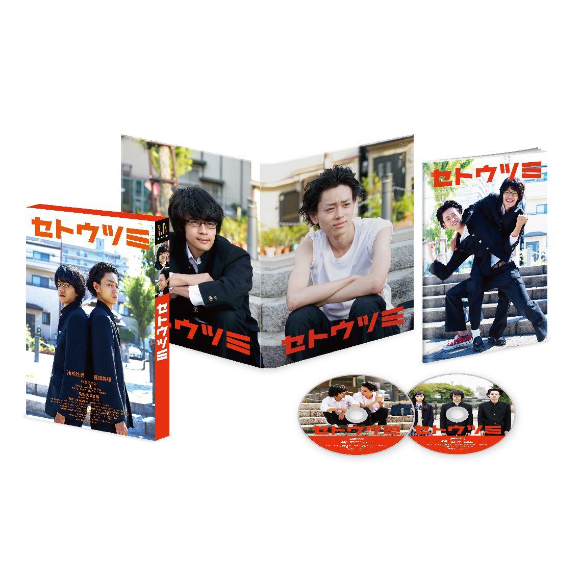 セトウツミ 豪華版【Blu-ray】 [ 池松壮亮 ]...:book:18200057