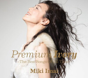 Premium Ivory -The Best Songs Of All Time- (初回限
