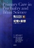脳とこころのプライマリケア(6)