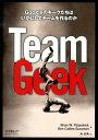 Team Geek Googleのギークたちはいかにしてチームを作るの [ ブライアン・W.フィッツパトリック ]