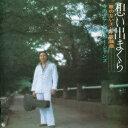 昭和の名盤シリーズ 歌のないエレキ歌謡曲〜想い出まくら(1975)