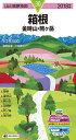 箱根(2018年版) 金時山・駒ケ岳 (山と高原地図)
