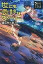 世にも奇妙なストーリー 鏡凪町の祟り (5分後に起こる恐怖) 黒史郎
