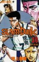 SLAM DUNK(#20) 湘北崩壊 (ジャンプ・コミック...