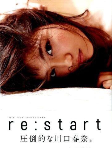 川口春奈写真集re:start 10th YEAR ANNIVERSARY (東京ニュースMOOK)