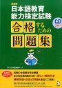 日本語教育能力検定試験合格するための問題集増補版 [ アルク ]