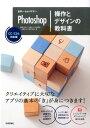 世界一わかりやすいPhotoshop操作とデザインの教科書 CC/CS6対応版 [ 柘植ヒロポン ]