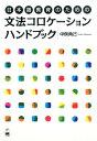 日本語教育のための文法コロケーションハンドブック [ 中俣尚己 ]
