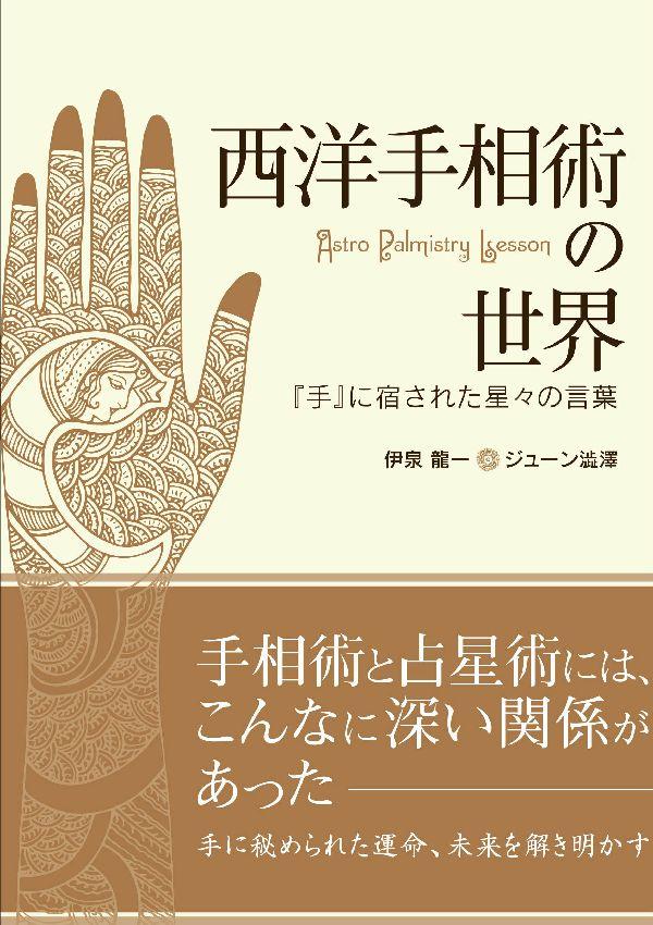 西洋手相術の世界 『手』に宿された星々の言葉 [ 伊泉龍一 ]
