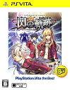 英雄伝説 閃の軌跡 PlayStation Vita the...