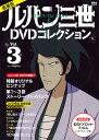 新装版 ルパン三世1stDVDコレクション Vol.3 (講...