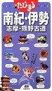 南紀・伊勢・志摩・熊野古道3版 - 楽天ブックス