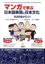 マンガで学ぶ日本語表現と日本文化 [ 創作集団にほんご ]