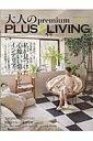 大人のpremium PLUS1 LIVING(vol.3)
